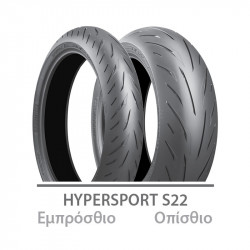 Ελαστικό BRIDGESTONE BATTLAX HYPERSPORT 120/70ZR17 S22F (58W)